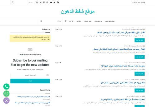 لقطة شاشة لموقع موقع شفط الدهون بتاريخ 27/09/2020 بواسطة دليل مواقع تبادل بالمجان