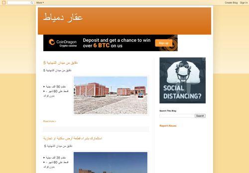 لقطة شاشة لموقع عقار دمياط بتاريخ 27/09/2020 بواسطة دليل مواقع تبادل بالمجان