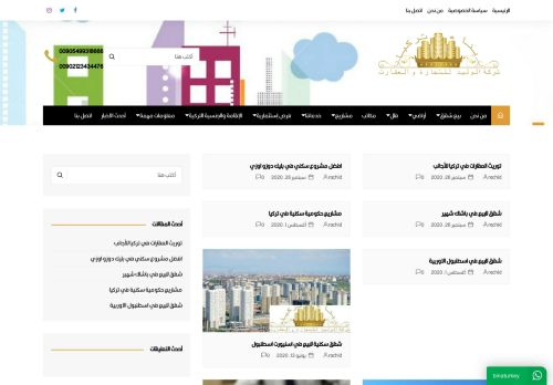 لقطة شاشة لموقع شركة بناء تركيا للعقارات والتسويق العقاري والاستثمار بتاريخ 28/09/2020 بواسطة دليل مواقع تبادل بالمجان