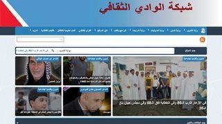 لقطة شاشة لموقع شبكة الوادي الثقافي بتاريخ 22/09/2019 بواسطة دليل مواقع تبادل بالمجان