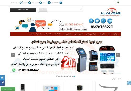 لقطة شاشة لموقع شركة القيصر لتكنولوجيا المعلومات بتاريخ 28/09/2020 بواسطة دليل مواقع تبادل بالمجان