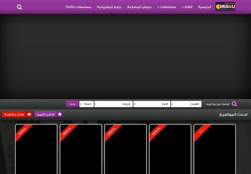 لقطة شاشة لموقع سيما فور يو | السينما للجميع بتاريخ 28/09/2020 بواسطة دليل مواقع تبادل بالمجان