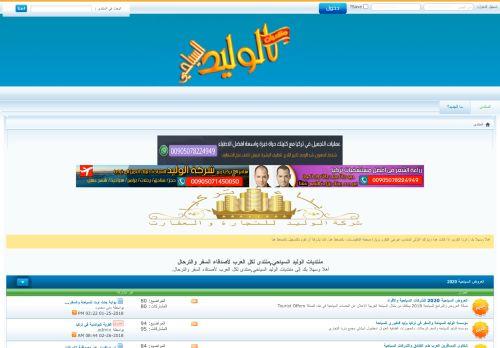 لقطة شاشة لموقع منتدى الوليد السياحي للسفريات بتاريخ 28/09/2020 بواسطة دليل مواقع تبادل بالمجان