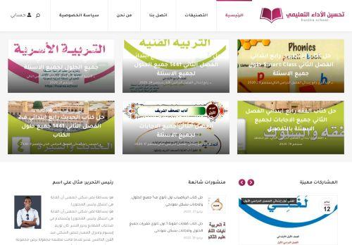 لقطة شاشة لموقع تحسين الأداء التعليمي بتاريخ 29/09/2020 بواسطة دليل مواقع تبادل بالمجان