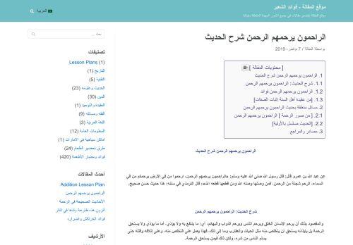 لقطة شاشة لموقع الراحمون يرحمهم الرحمن بتاريخ 30/09/2020 بواسطة دليل مواقع تبادل بالمجان