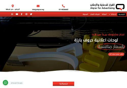 لقطة شاشة لموقع القرار للدعاية والاعلان بتاريخ 02/10/2020 بواسطة دليل مواقع تبادل بالمجان