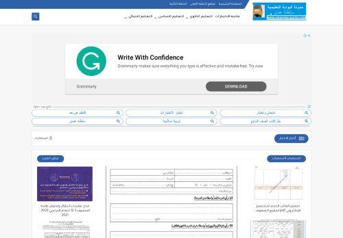 لقطة شاشة لموقع مدونة البوابه التعليميه سلطنة عمان بتاريخ 04/10/2020 بواسطة دليل مواقع تبادل بالمجان