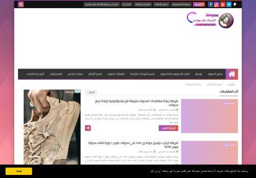 لقطة شاشة لموقع مدونة الاستاذ علاء مواس بتاريخ 04/10/2020 بواسطة دليل مواقع تبادل بالمجان