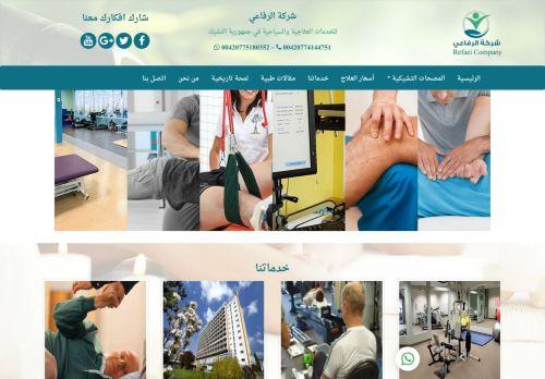 لقطة شاشة لموقع شركة الرفاعي بتاريخ 04/10/2020 بواسطة دليل مواقع تبادل بالمجان
