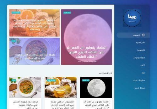 لقطة شاشة لموقع مجلة رويدا العالمية بتاريخ 04/10/2020 بواسطة دليل مواقع تبادل بالمجان