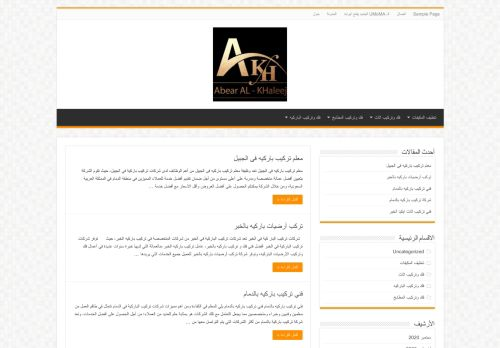 لقطة شاشة لموقع عبير الخليج بتاريخ 04/10/2020 بواسطة دليل مواقع تبادل بالمجان