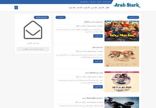 لقطة شاشة لموقع عرب ستارك ArabStark بتاريخ 05/10/2020 بواسطة دليل مواقع تبادل بالمجان
