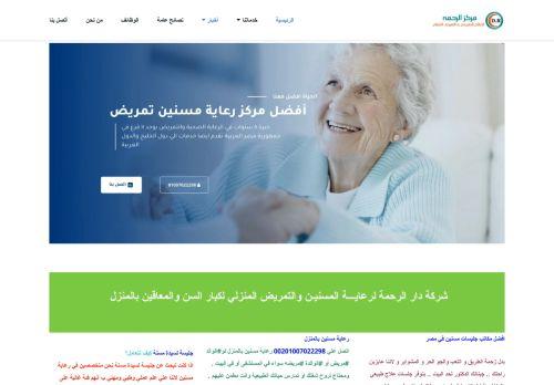 لقطة شاشة لموقع التمريض المنزلي و رعاية المسنين بالمنزل بتاريخ 06/10/2020 بواسطة دليل مواقع تبادل بالمجان