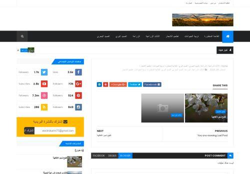 لقطة شاشة لموقع الفلاحة و الحيوان بتاريخ 07/10/2020 بواسطة دليل مواقع تبادل بالمجان