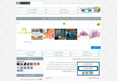 لقطة شاشة لموقع مدونة مناهج التعليم في الكويت بتاريخ 09/10/2020 بواسطة دليل مواقع تبادل بالمجان