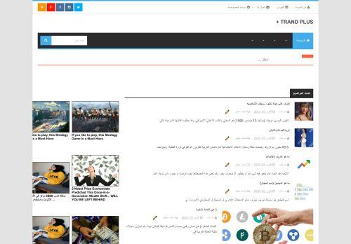 لقطة شاشة لموقع +Trand plus بتاريخ 10/10/2020 بواسطة دليل مواقع تبادل بالمجان