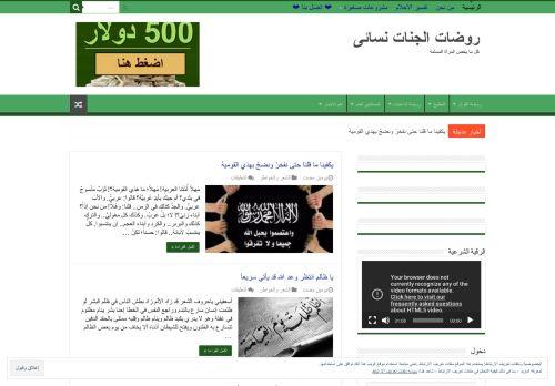 لقطة شاشة لموقع روضة القرآن بتاريخ 12/10/2020 بواسطة دليل مواقع تبادل بالمجان