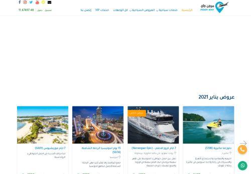 لقطة شاشة لموقع موون واي للسفر والسياحة بتاريخ 12/10/2020 بواسطة دليل مواقع تبادل بالمجان