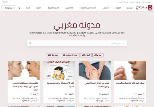 لقطة شاشة لموقع مدونة مغربي بتاريخ 14/10/2020 بواسطة دليل مواقع تبادل بالمجان