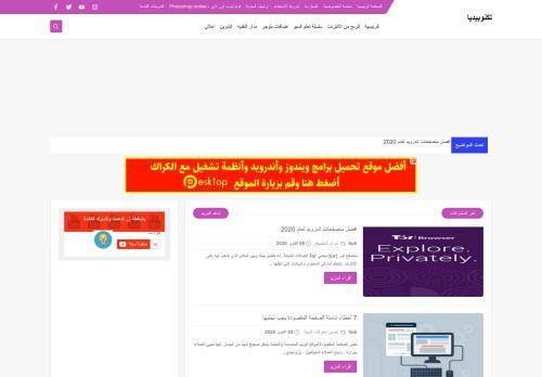 لقطة شاشة لموقع تكنوبيديا بتاريخ 14/10/2020 بواسطة دليل مواقع تبادل بالمجان