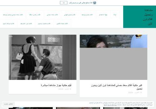 لقطة شاشة لموقع موقع افلام بتاريخ 15/10/2020 بواسطة دليل مواقع تبادل بالمجان