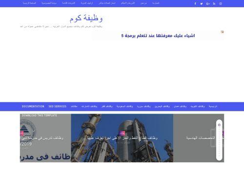 لقطة شاشة لموقع وظيفة كوم بتاريخ 15/10/2020 بواسطة دليل مواقع تبادل بالمجان