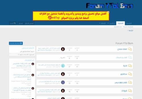 لقطة شاشة لموقع YTol Bom بتاريخ 15/10/2020 بواسطة دليل مواقع تبادل بالمجان