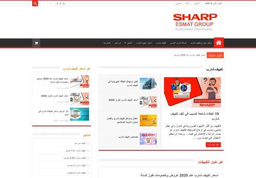 لقطة شاشة لموقع توكيل تكييف شارب مصر بتاريخ 19/10/2020 بواسطة دليل مواقع تبادل بالمجان