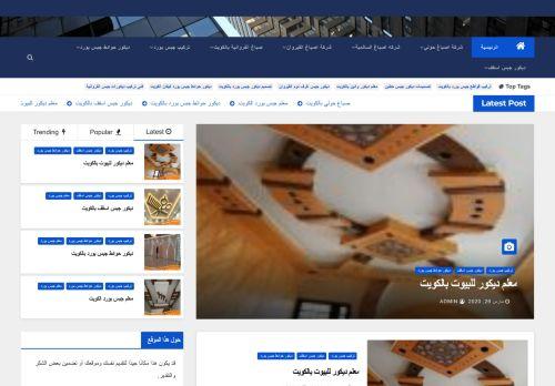 لقطة شاشة لموقع شركة الاقصى للمقاولات بتاريخ 19/10/2020 بواسطة دليل مواقع تبادل بالمجان