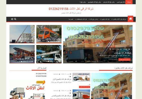 لقطة شاشة لموقع أرخص شركات نقل اثاث بالقاهرة والمحافظات بتاريخ 20/10/2020 بواسطة دليل مواقع تبادل بالمجان
