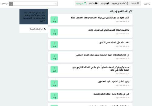 لقطة شاشة لموقع دار العلم بتاريخ 21/10/2020 بواسطة دليل مواقع تبادل بالمجان