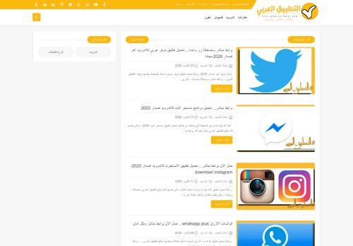 لقطة شاشة لموقع التطبيق العربي بتاريخ 21/10/2020 بواسطة دليل مواقع تبادل بالمجان