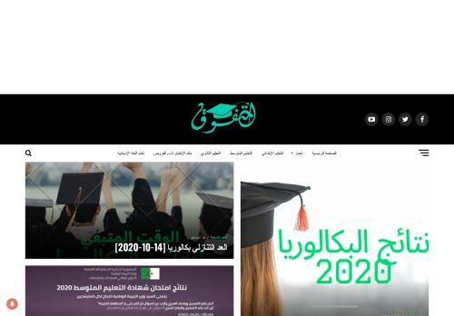 لقطة شاشة لموقع المتفوق الدراسي بتاريخ 21/10/2020 بواسطة دليل مواقع تبادل بالمجان