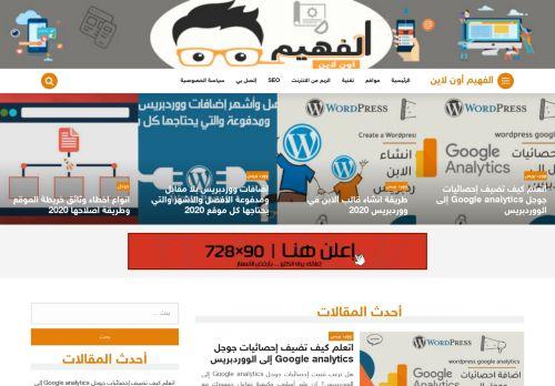 لقطة شاشة لموقع موقع الفهيم اون لاين - www.alfahim.online بتاريخ 21/10/2020 بواسطة دليل مواقع تبادل بالمجان