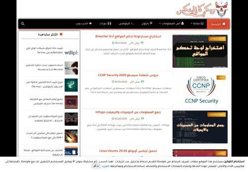 لقطة شاشة لموقع ويكي كالي لينكس بتاريخ 21/10/2020 بواسطة دليل مواقع تبادل بالمجان