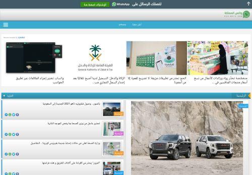 لقطة شاشة لموقع واتس المملكة بتاريخ 22/10/2020 بواسطة دليل مواقع تبادل بالمجان