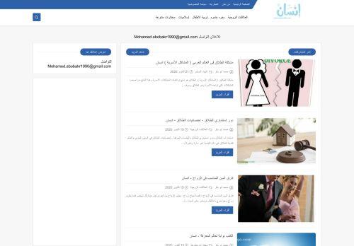 لقطة شاشة لموقع انسان - ensan بتاريخ 23/10/2020 بواسطة دليل مواقع تبادل بالمجان