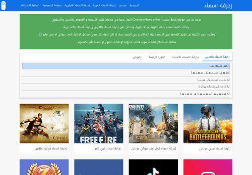 لقطة شاشة لموقع زخرفة اسماء بتاريخ 25/10/2020 بواسطة دليل مواقع تبادل بالمجان