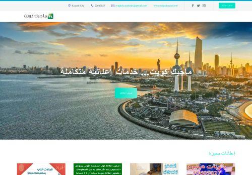 لقطة شاشة لموقع شركة ماجيك كويت للدعاية والاعلان بتاريخ 25/10/2020 بواسطة دليل مواقع تبادل بالمجان