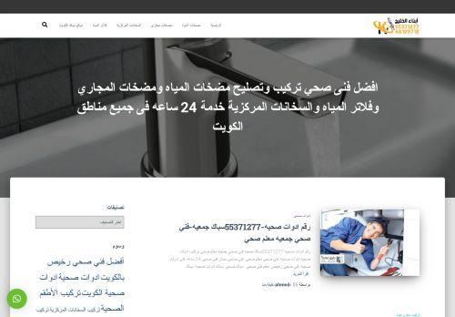 لقطة شاشة لموقع https://blog.kuwaitpumpstechnician.com/ بتاريخ 27/10/2020 بواسطة دليل مواقع تبادل بالمجان