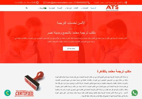 لقطة شاشة لموقع الألسن لخدمات الترجمة بتاريخ 27/10/2020 بواسطة دليل مواقع تبادل بالمجان