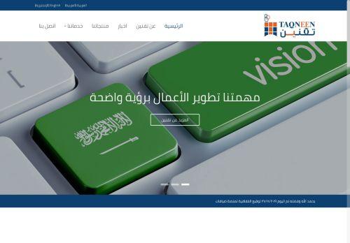 لقطة شاشة لموقع شركة تقنين بتاريخ 29/10/2020 بواسطة دليل مواقع تبادل بالمجان