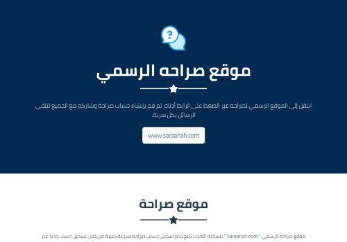 لقطة شاشة لموقع موقع صراحة | sarahah بتاريخ 01/11/2020 بواسطة دليل مواقع تبادل بالمجان