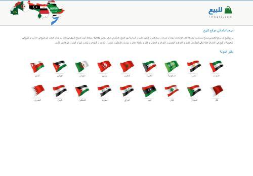 لقطة شاشة لموقع للبيع بتاريخ 01/11/2020 بواسطة دليل مواقع تبادل بالمجان
