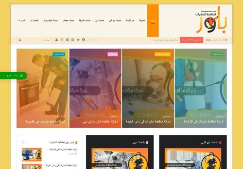 لقطة شاشة لموقع مؤسسة بور مكافحة بتاريخ 04/11/2020 بواسطة دليل مواقع تبادل بالمجان
