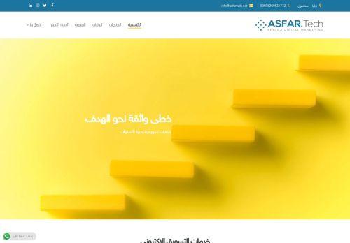 لقطة شاشة لموقع أصفر تك لخدمات التسويق الرقمي بتاريخ 04/11/2020 بواسطة دليل مواقع تبادل بالمجان