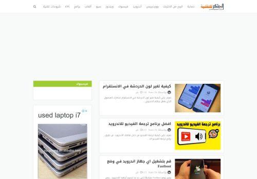 لقطة شاشة لموقع المبتكر للتقنية بتاريخ 06/11/2020 بواسطة دليل مواقع تبادل بالمجان