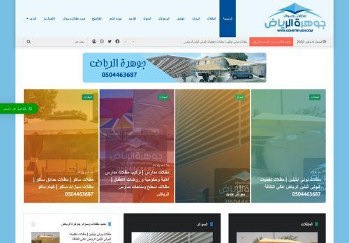 لقطة شاشة لموقع مظلات وسواتر جوهرة الرياض 0504463687 بتاريخ 06/11/2020 بواسطة دليل مواقع تبادل بالمجان