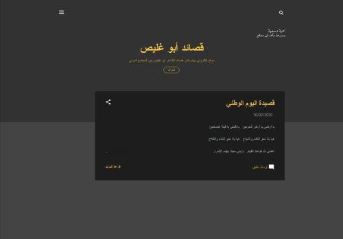 لقطة شاشة لموقع قصائد ابو غليص بتاريخ 06/11/2020 بواسطة دليل مواقع تبادل بالمجان