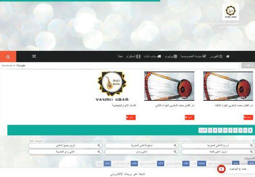 لقطة شاشة لموقع نغم ينبع بتاريخ 06/11/2020 بواسطة دليل مواقع تبادل بالمجان